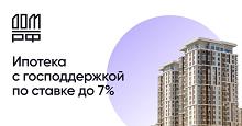 ипотека с господдержкой до 7%